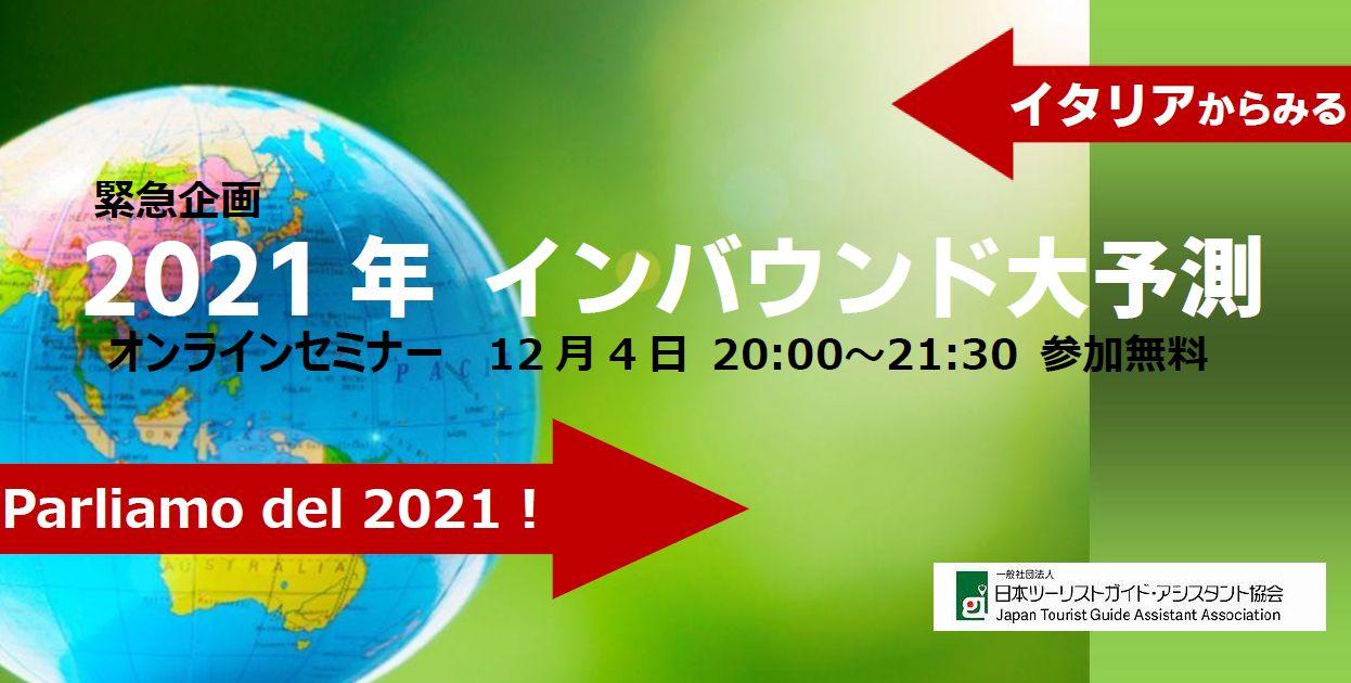 無料オンラインセミナー 『Parliamo del 2021 イタリアからみる2021年インバウンド大予測』12月4日(金)20時~