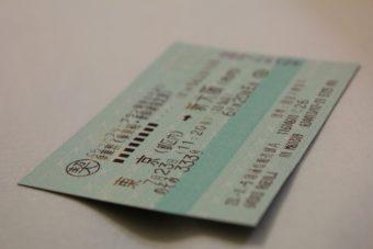 確かに渡したはずの新幹線チケットの紛失