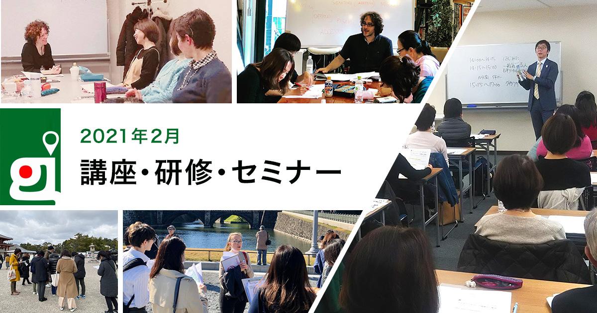 2021年2月 講座・研修・セミナー