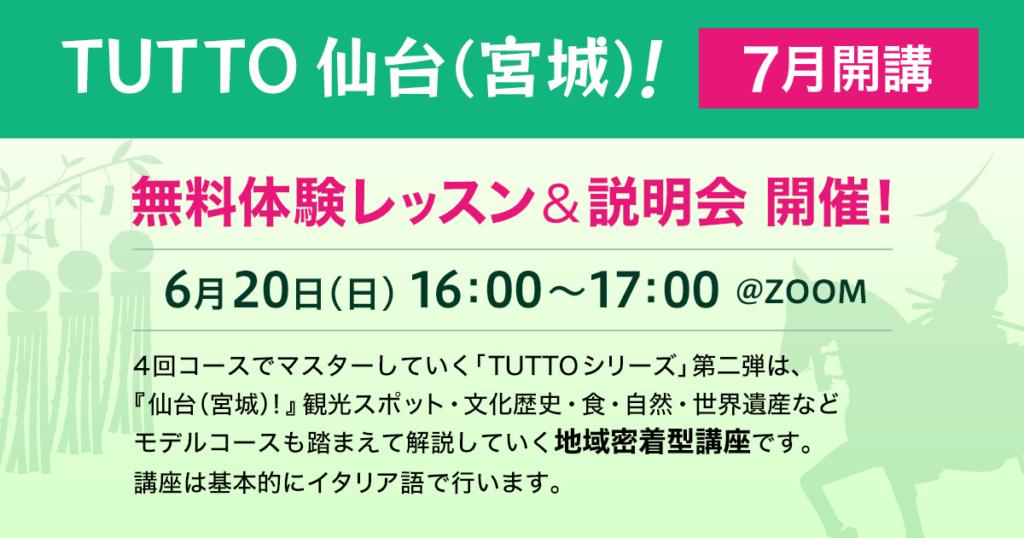6月20日「無料体験レッスン&説明会:TUTTO仙台(宮城)」