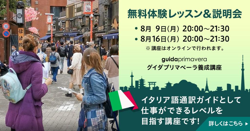 無料体験レッスン&説明会(イタリア語)2021年第3期グイダプリマベーラ養成オンライン講座