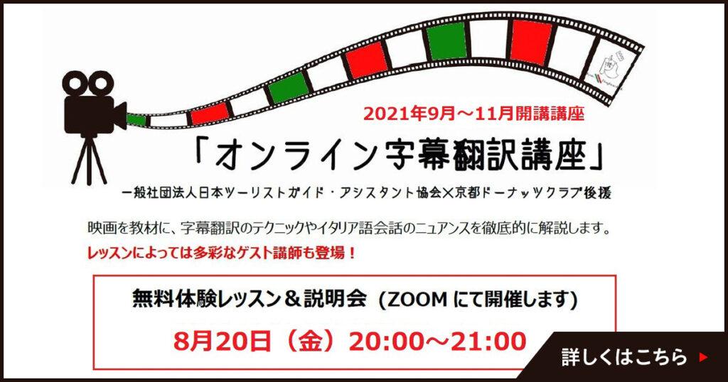 オンライン字幕翻訳講座