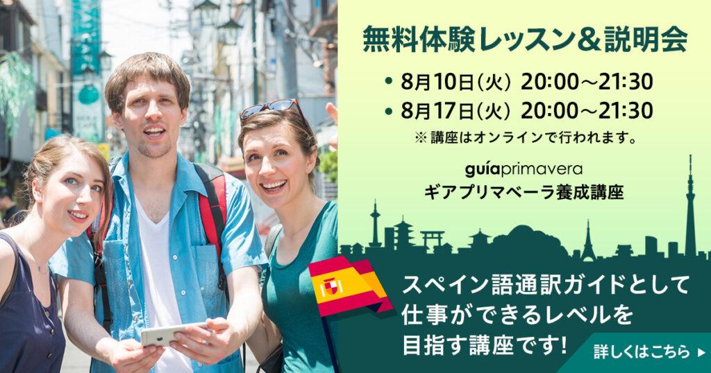 無料体験レッスン&説明会(スペイン語)2021年第3期ギアプリマベーラ養成オンライン講座