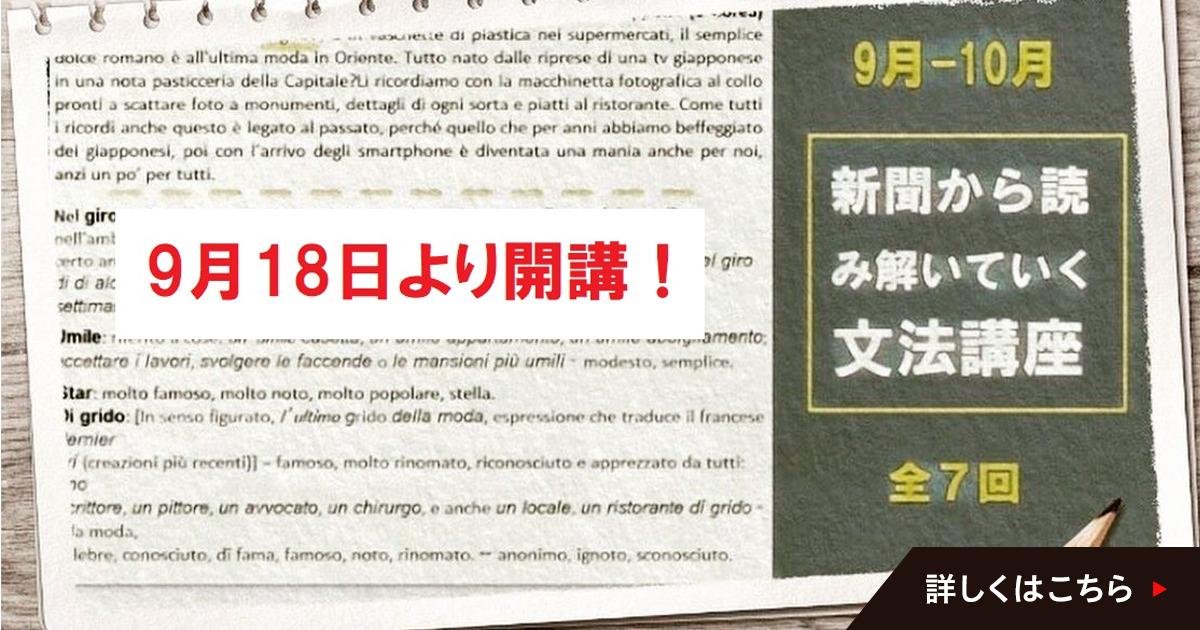 9月18日より開講!イタリア語 「新聞から読み解いていく文法講座」2021年9月~10月開講講座